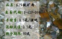 日照大宗62%铁粉矿