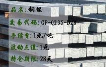 钢坯(交易品种)